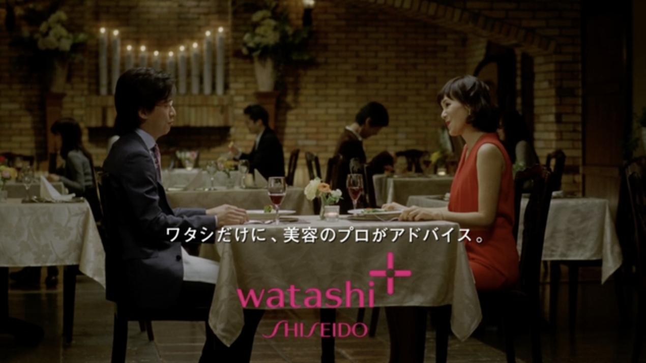 資生堂 / watashi+シリーズ
