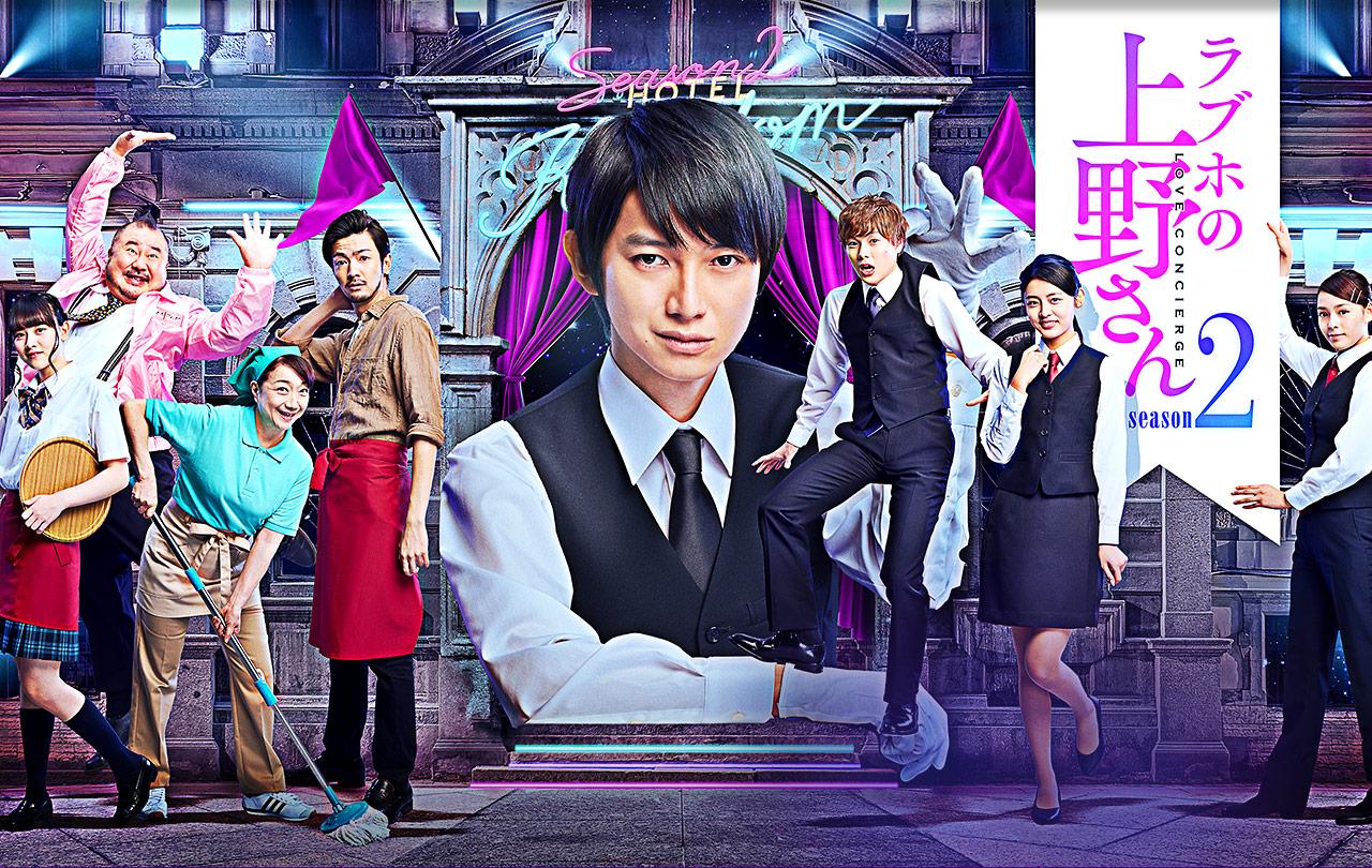 ドラマ「ラブホの上野さん」Season 2