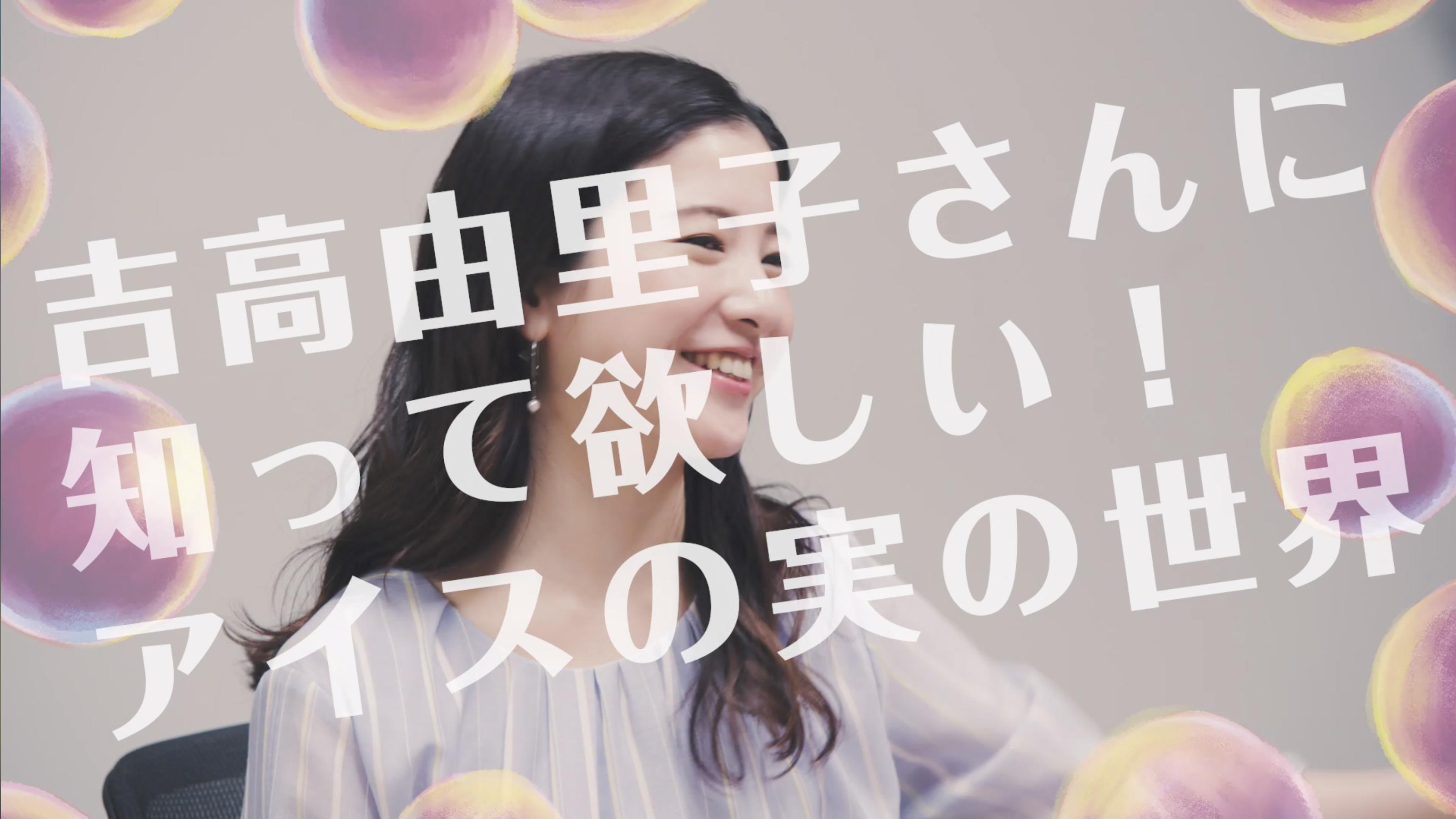江崎グリコ / アイスの実「吉高由里子さんに知ってほしい!アイスの実の世界」