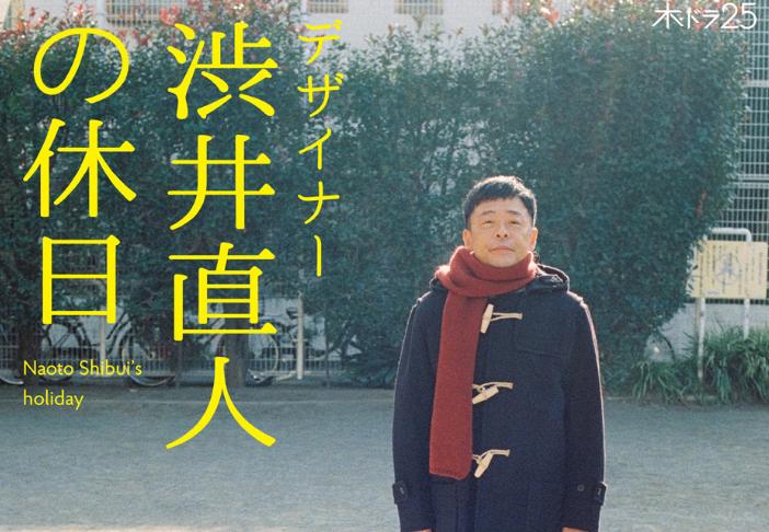 テレビ東京 木ドラ25/デザイナー渋井直人の休日