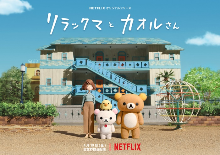 Netflix / リラックマとカオルさん